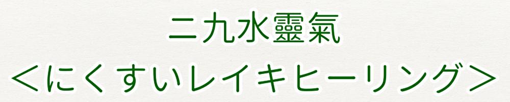 京都のレイキ講習&セラピー|にくすいレイキヒーリング